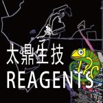 Reagent_top